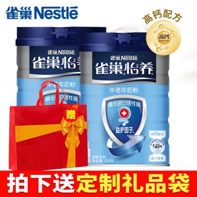 【拍下送禮袋】Nestle/雀巢中老年奶粉怡養益護因子益生菌高鈣配方活性菌瑞士進口成人奶粉850g*2罐裝NESCAFE