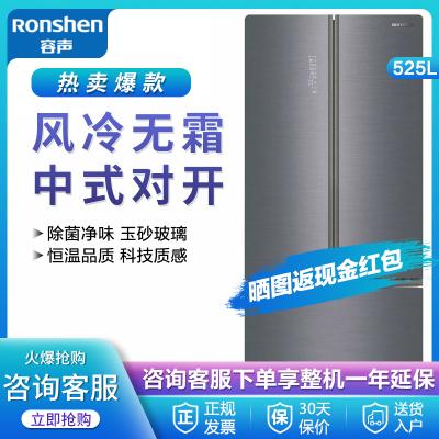 容聲(Ronshen) 容聲冰箱BCD-525WSS1HPG 525升 中式對開門 冰箱 風冷無霜 晶砂灰