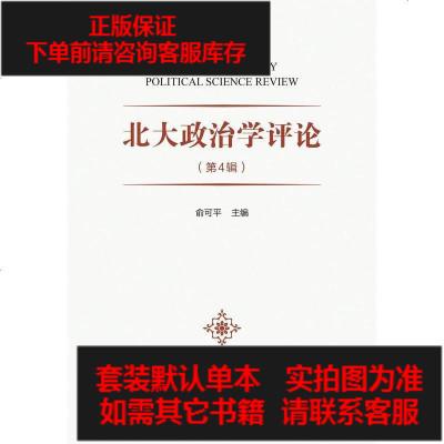 【二手8成新】北大政治學評論(第4輯) 9787100167109