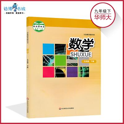 九年級下冊數學書華師大版 初中課本教材教科書 初三下 9年級下 華東師范大學出版社