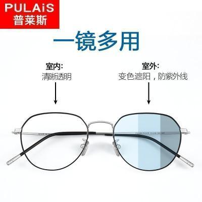 普莱斯(pulais)变色平光眼镜框男女同款复古文艺防辐射近视眼睛架可配防蓝光护目镜 5315 黑银色 镜框配平光变蓝色