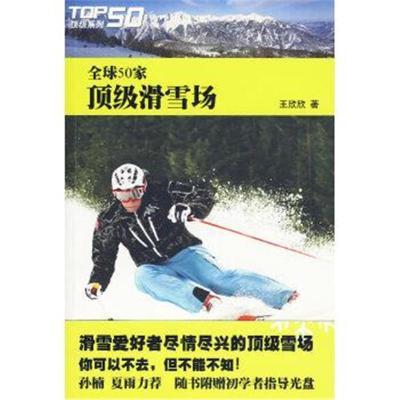 正版書籍 全球50家滑雪場 9787802258785 新星出版社
