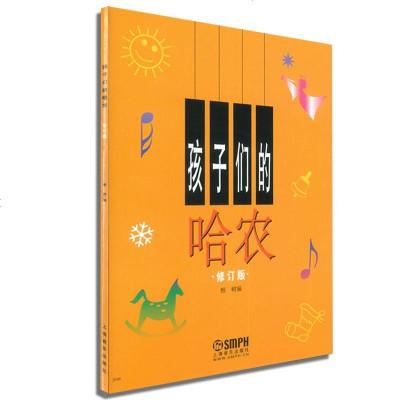孩子们的哈农 榕树 编 钢琴书籍 儿童钢琴教程修订版 幼少儿童钢琴教材 基本钢琴书籍 上海音乐出版社