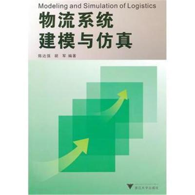 物流系统建模与仿真陈达强,胡军著9787308063067浙江大学出版社