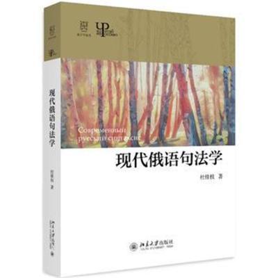 正版書籍 現代俄語句法學 9787301300114 北京大學出版社