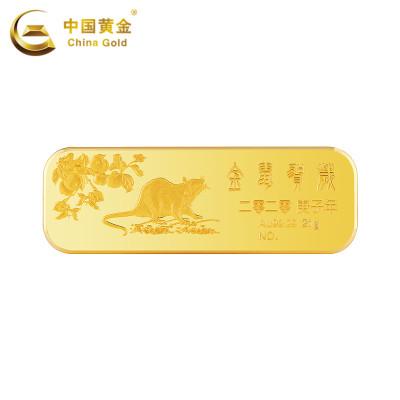 【中国黄金】Au9999金鼠贺岁金条 生肖鼠工艺金条 庚子年 黄金金砖20g送礼 生肖系列 投资收藏系列 足金