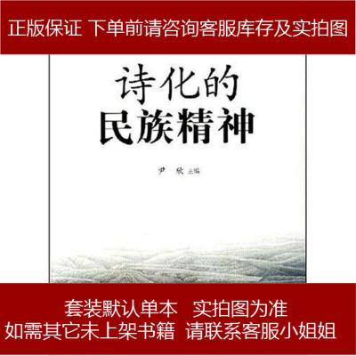 诗化的民族精神 尹欣 云南人民 9787222048768