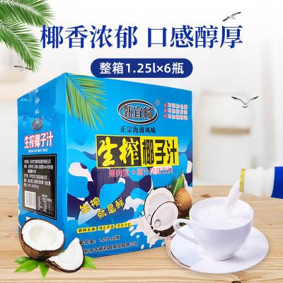 1月新货 新鲜生榨椰汁果肉椰子汁饮料1.25L*6瓶/箱海南风味椰汁