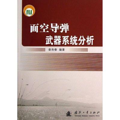 正版 面空导弹武器系统分析 娄寿春 国防工业出版社 9787118083521 书籍