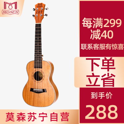 MOSEN莫森MUC800ukulele尤克里里乌克丽丽23英寸全桃花芯小吉他弹唱
