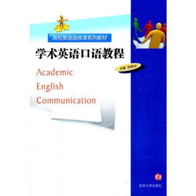 学术英语口语教程