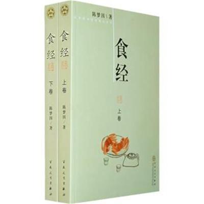食经(上下) 陈梦因 9787530648964 百花文艺出版社