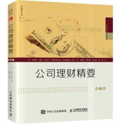 正版 公司理财精要(第7版) 人民邮电出版社 斯蒂芬罗斯,伦道夫