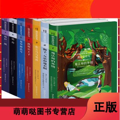 正版   納尼亞傳奇全7冊 (中英對照全譯本) 外語學習 語言文字 實用英語 雙語讀物 英漢對照 劉易斯著