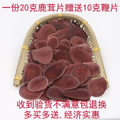 【閃電發貨】鹿茸片血片20g 贈10鞭片泡酒料