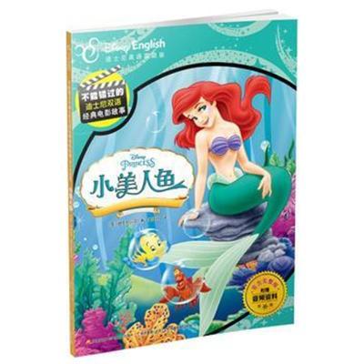 正版書籍 不能錯過的迪士尼雙語經典電影故事(官方完整版):小美人魚 97873