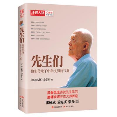 环球人物10周年-先生们:他们继承了中华文明之气脉