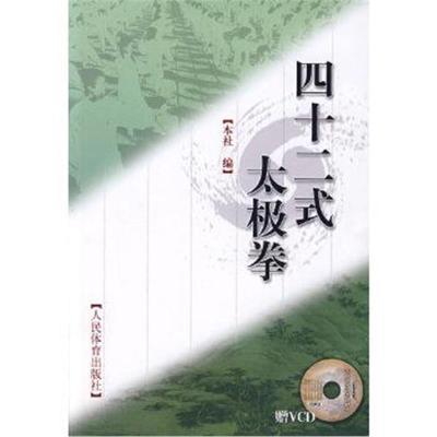 正版書籍 四十二式太極拳(附光盤) 9787500931751 人民體育出版社