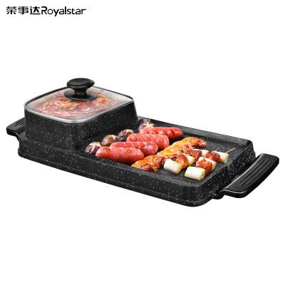榮事達(Royalstar)涮烤兩用SK160C電烤盤電烤爐無煙燒烤爐家用電烤盤韓式鐵板燒烤肉機鍋烤魚