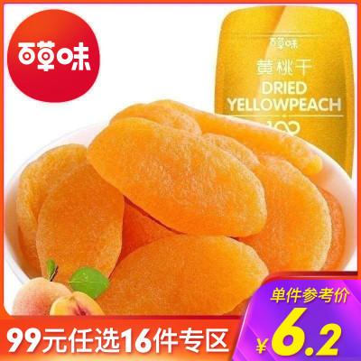 百草味 蜜饯 黄桃干 100g 风味水果干零食果肉果脯特产任选