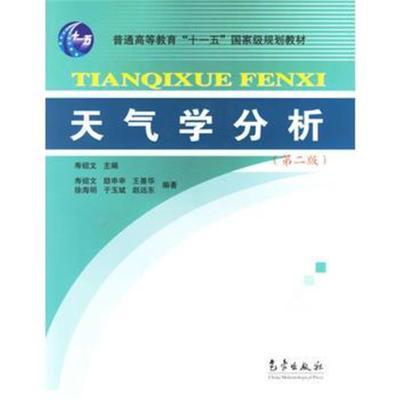 天氣學分析(第二版)壽紹文9787502934576氣象出版社