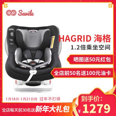 Savile猫头鹰海格儿童安全座椅0-4岁汽车用婴儿宝宝安全椅 双向安装 0-18KG 安全带固定