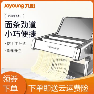 九阳(Joyoung)面条机家用型手动压面制面机小型多功能饺子机商用手摇全自动