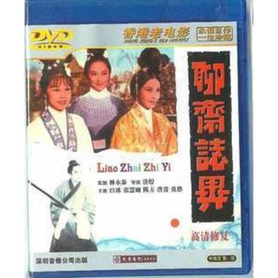 香港經典老電影【聊齋志異】正版盒裝DVD 白冰、張慧嫻等