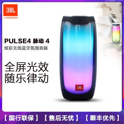 JBL PULSE4 音樂脈動4炫彩光效藍牙音箱無線戶外音響低音便攜迷你音響 防水設計 可免提通話 黑色