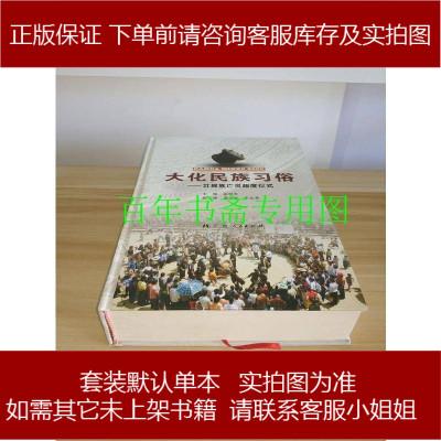 【手成新】大化民族習俗——壯瑤族亡靈超度儀式(廣西大化瑤 不詳 廣西人民出版社 9787219088166