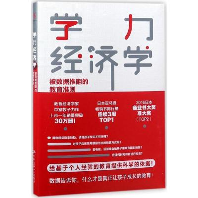 學力經濟學 (日)中室牧子 著;魏鈾原 譯 文教 文軒網