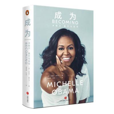 成为becoming:米歇尔·奥巴马自传(精装版)美国前第一夫人米歇尔亲笔自传!全球1个月销售500万册!完整...