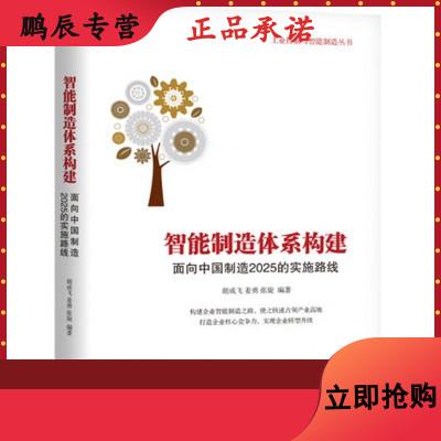 智能制造體系構建:面向中國制造2025的實施路線