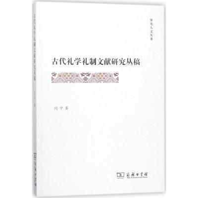 古代禮學禮制文獻研究叢稿閆寧商務印書館9787100153157