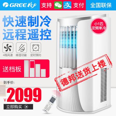 格力(GREE) 小1匹 定频 移动空调 单冷 一体式??乇阈盏?KY-23NK