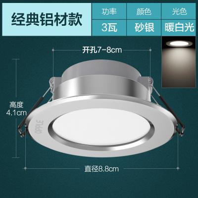OPPLE брэндийн  LED гэрэл LED-MTD 2.0-3W-1 4000K