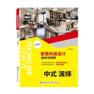 正版现货 家装风格设计选材与预算 中式演绎 锐扬图书 9787533555009 福建科技出版社