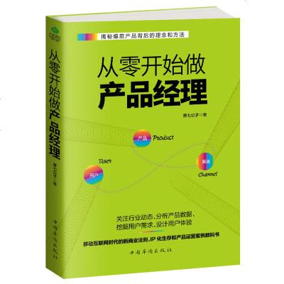 正版現貨 從零開始做產品經理 蕭七公子 著 IP化生存和產品運營案例教科書揭秘產品