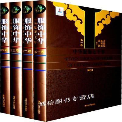 正版服饰中华清华大学出版社黄能福,陈娟娟,黄钢 编著