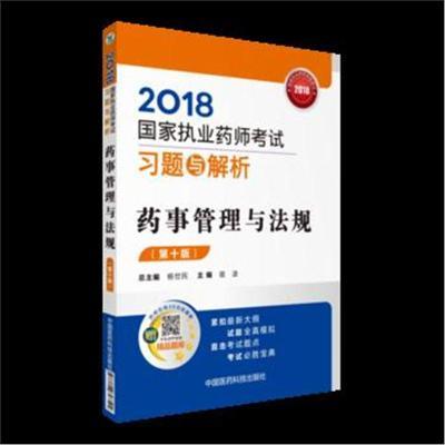 全新正版 2018执业药师考试用书2018 国家执业药师考试习题与解析 药事管理