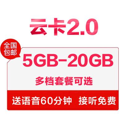 蘇寧云卡28元包5GB全國流量大流量卡手機卡電話卡