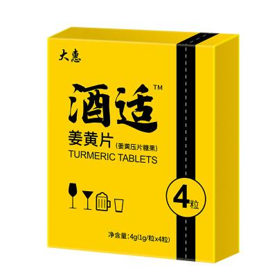 大惠牌姜黃壓片糖果男女酒前酒后護肝醒喝酒糖果減輕緩解宿醉 1盒*4粒