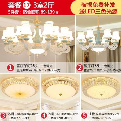 欧式吊灯全屋灯具套餐组合三室两厅套装客厅吊灯餐厅卧室成套灯具 套餐11(三室两厅 5件套)