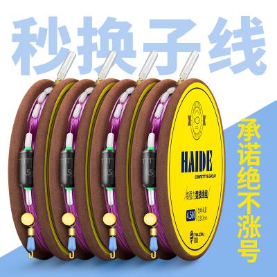 【兩卷裝】德臺釣魚線方便主線組套裝套綁好成品組合強拉力