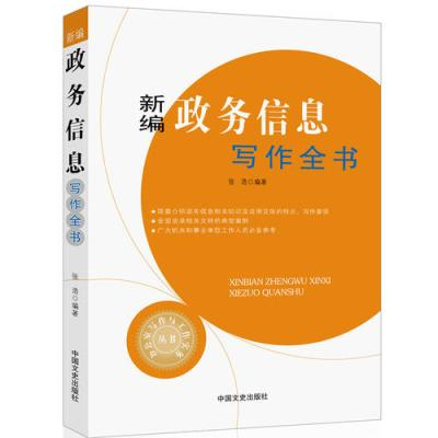 新編政務信息寫作全書(辦公室寫作與工作實務叢書)