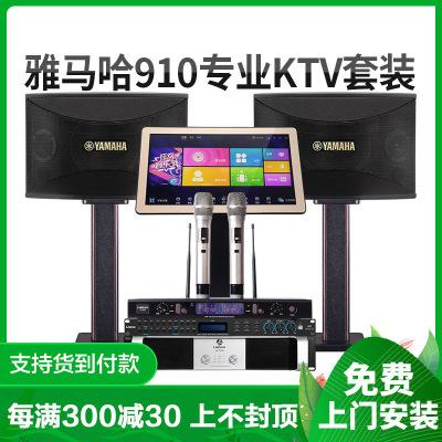 Yamaha/雅馬哈 KMS-910家庭ktv音響套裝全套點歌機家用影院卡拉ok
