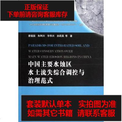 【二手8成新】國主要水蝕區水土流失綜合調控與治理范式 9787517004004