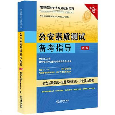 930公安素質測試備考指導(第2版全新修訂改版)輔警招聘考試專用教材系列