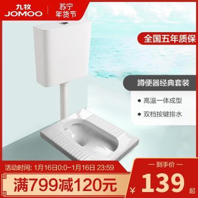 JOMOO九牧 蹲便器水箱套装卫浴整套蹲坑蹲厕便池前排水防臭大便器14095