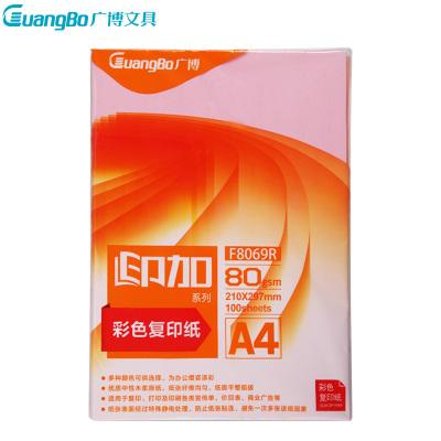 广博(GuangBo)F8069R A4/80g粉红复印纸100张/包 电脑打印纸 手工折纸 手工纸 千纸鹤纸